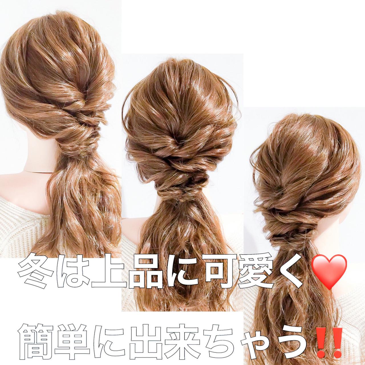 くるりんぱ セルフアレンジ 簡単ヘアアレンジ ロング ヘアスタイルや髪型の写真・画像   美容師HIRO/Amoute代表 / Amoute/アムティ