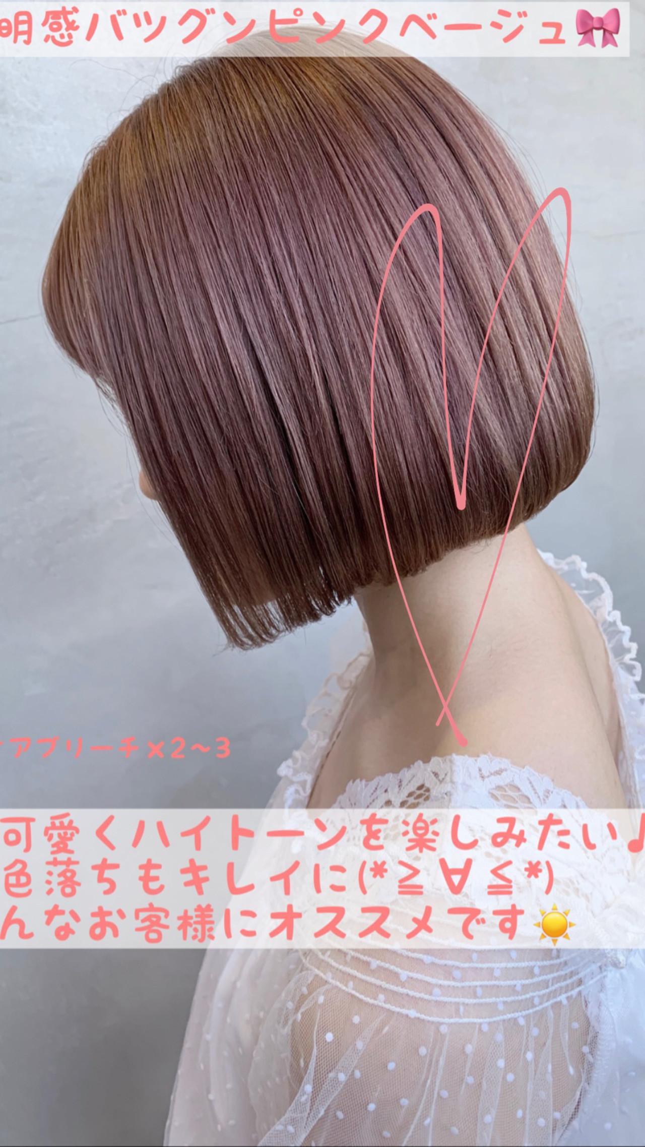 ミルクティー ブリーチ ナチュラル ブリーチカラー ヘアスタイルや髪型の写真・画像