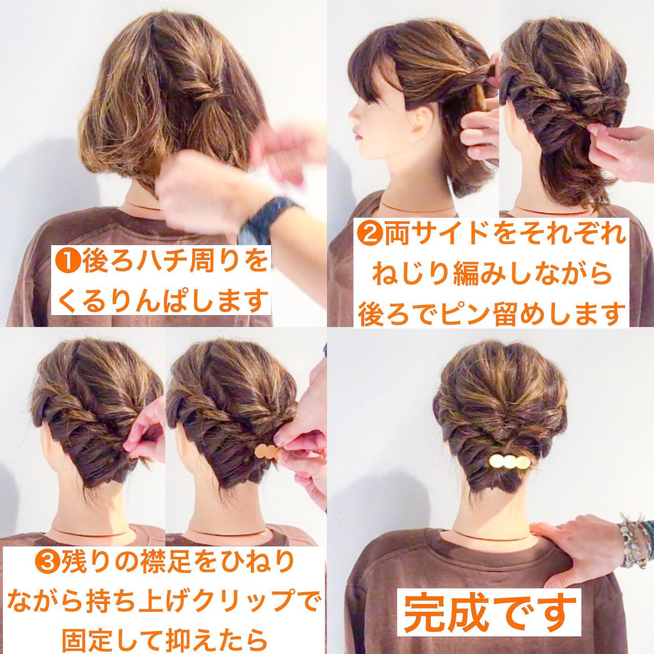 上品 ヘアアレンジ ボブ アウトドア ヘアスタイルや髪型の写真・画像   美容師HIRO/Amoute代表 / Amoute/アムティ
