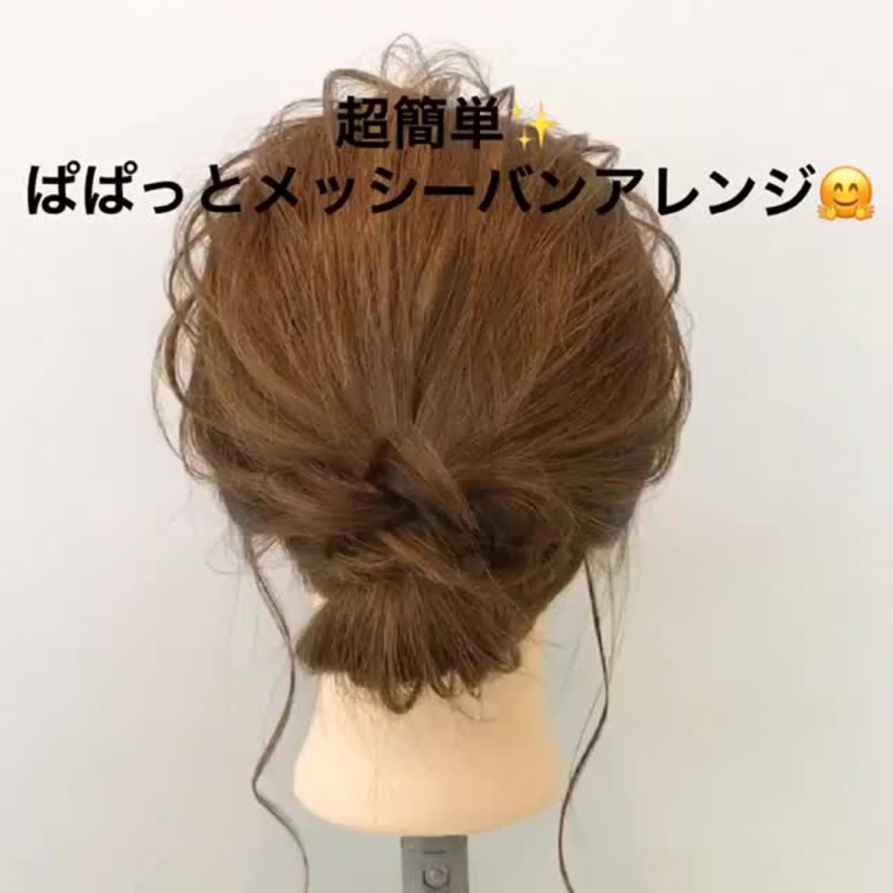 超簡単!ぱぱっとメッシーバンアレンジ動画です(^^)