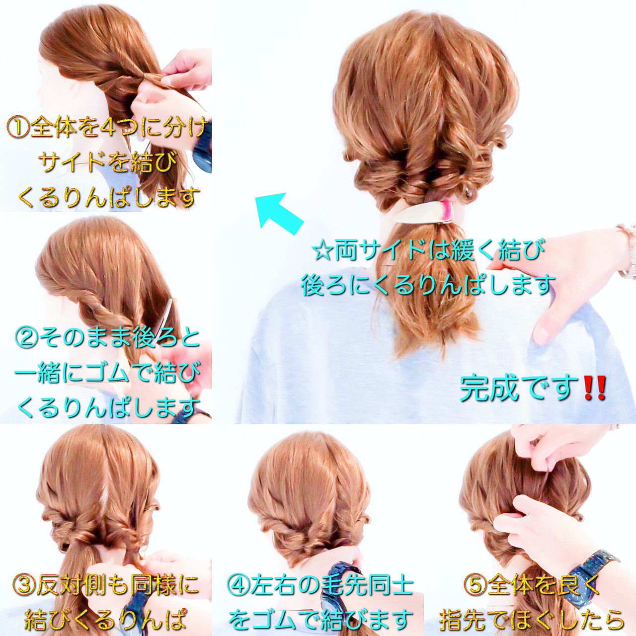 セミロング ヘアアレンジ くるりんぱ ダウンスタイル ヘアスタイルや髪型の写真・画像