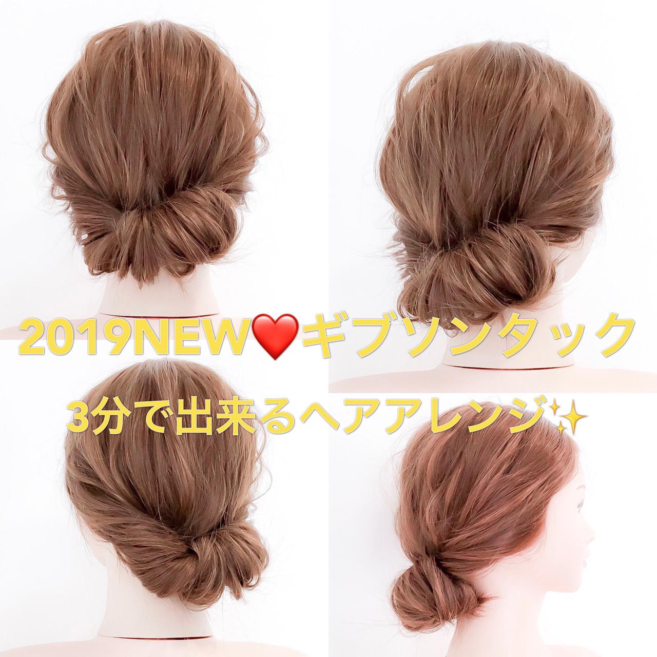 ヘアアレンジ 簡単ヘアアレンジ フェミニン ギブソンタック ヘアスタイルや髪型の写真・画像