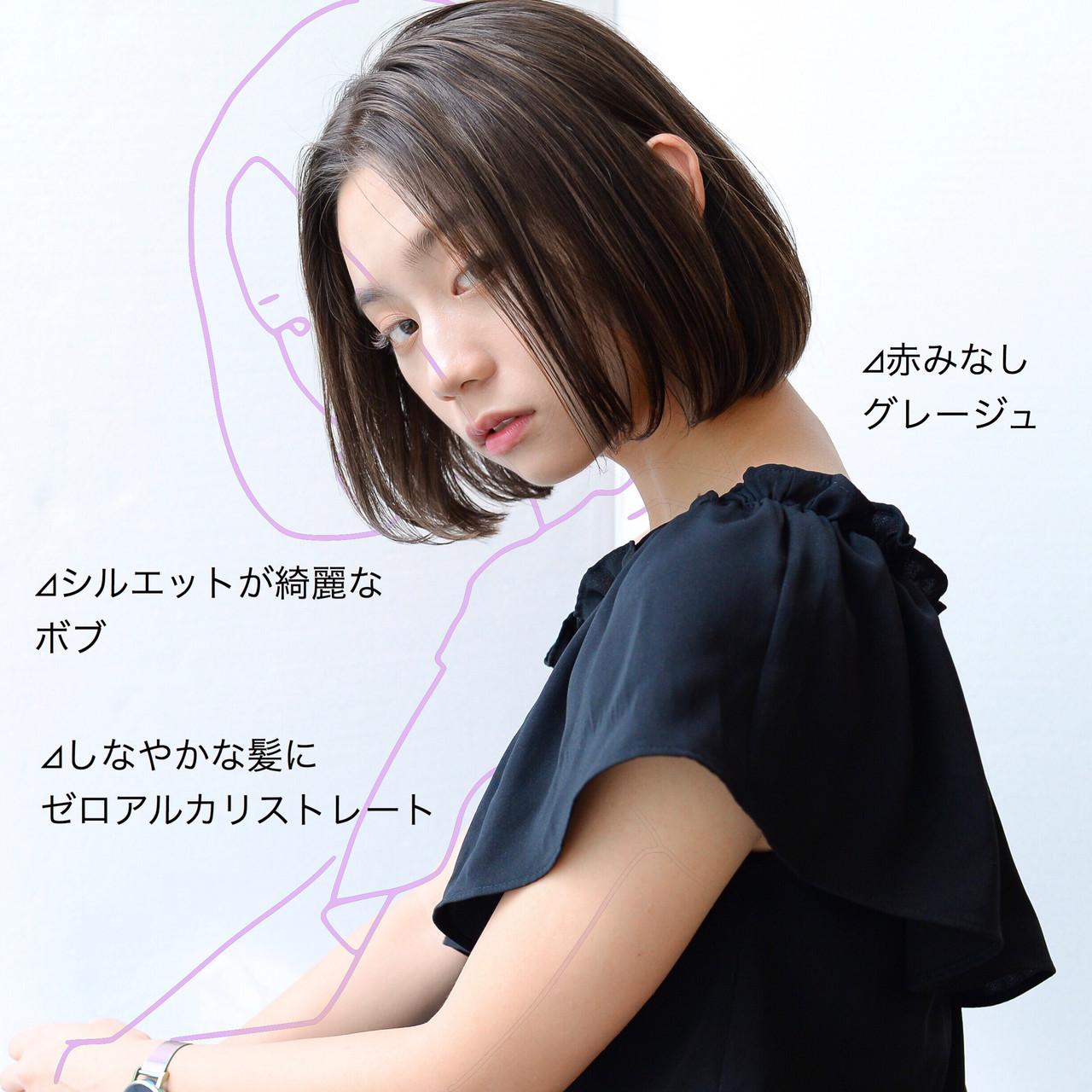 前髪 ナチュラル ボブ 髪質改善 ヘアスタイルや髪型の写真・画像
