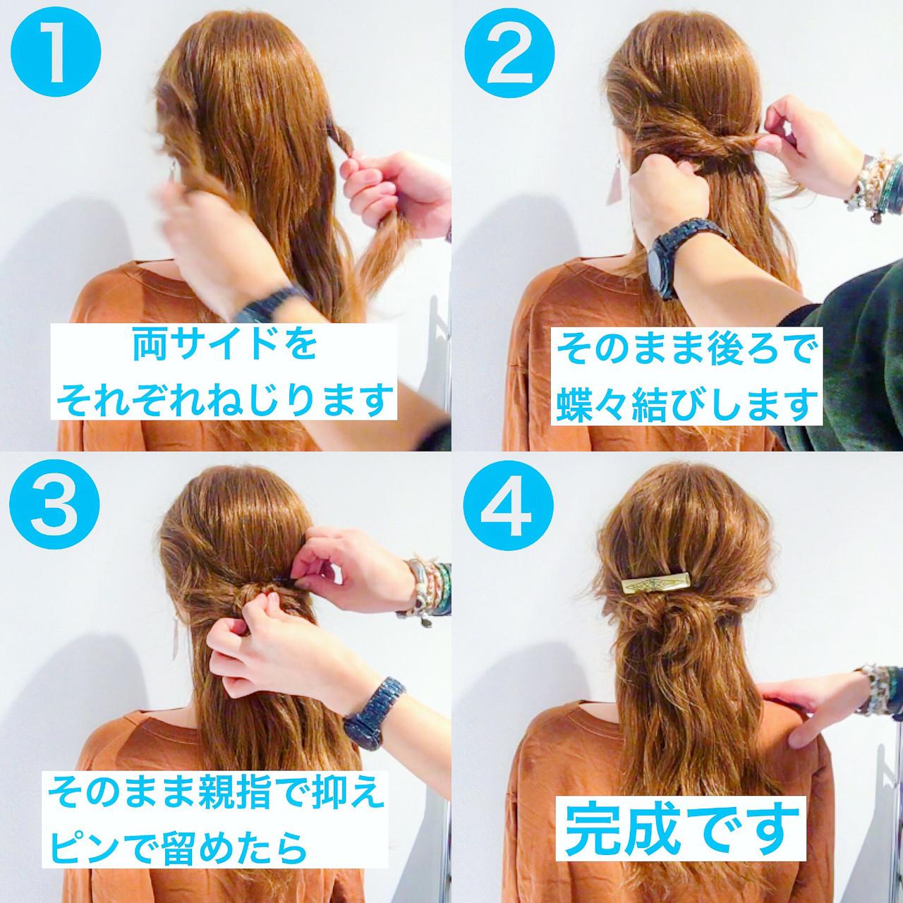 フェミニン デート ヘアアレンジ アウトドア ヘアスタイルや髪型の写真・画像 | 美容師HIRO/Amoute代表 / Amoute/アムティ