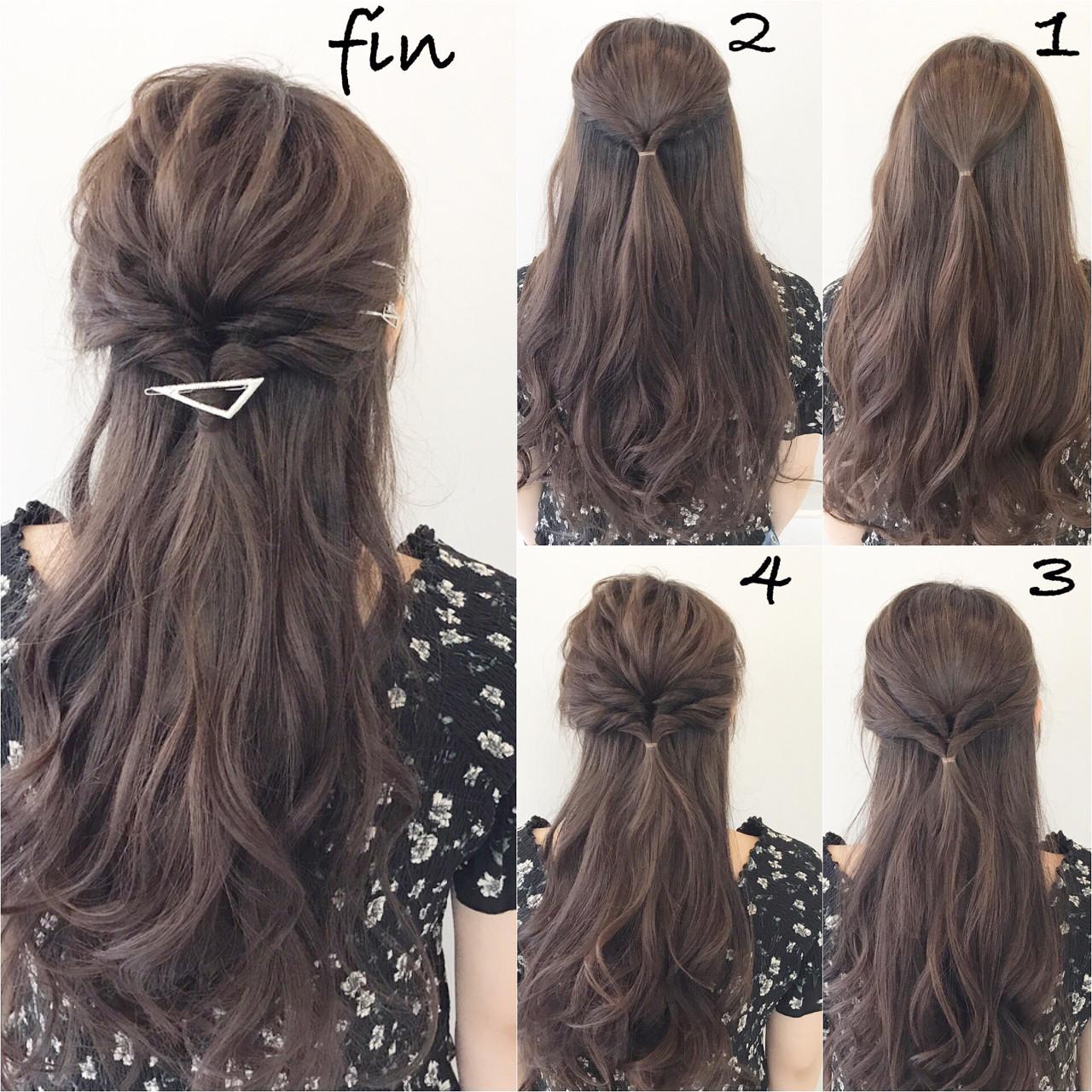 1、トップの部分を結びます! 2、サイドの髪を半分持ってきて1の結び目の位置でくるりんぱします! 3、サイドの残りの半分を同じ位置でくるりんぱします! 4、全体的に崩します!! ヘアアクセをつけて完成です(^^)