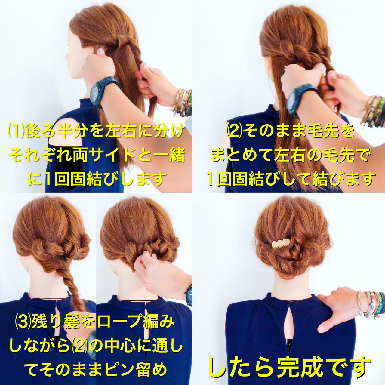 海外ではちょいボサが人気❤️ ゆるく見せて崩れにくい? 夏イベントにも使えちゃう 大人女子の夏アレンジです(^^)‼️ ・ 1.後ろ半分を左右に分けそれぞれ両サイドと一緒に1回固結びします‼️ ⬇︎ 2.それぞれ毛先をまとめてそのまま毛先同士を1回固結びして結びます‼️ ⬇︎ 3.残り髪をロープ編みしながら2.の結び目に通してそのままピン留めしたら完成です‼️