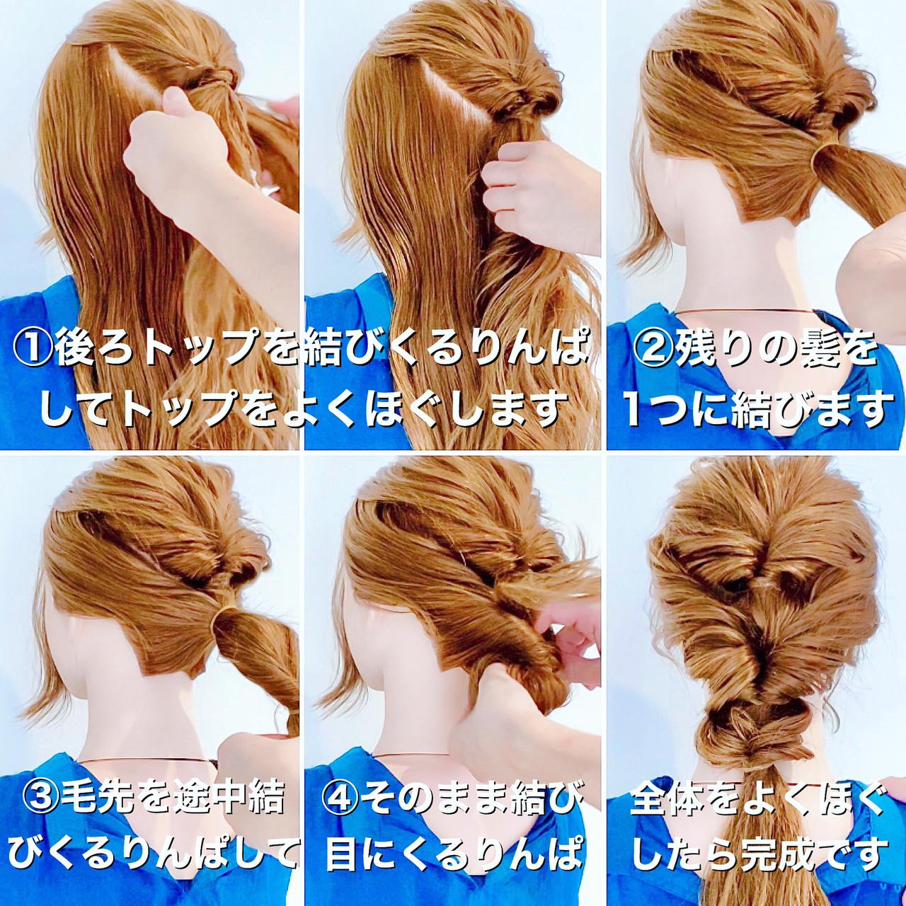 くるりんぱ エレガント 簡単ヘアアレンジ ヘアセット ヘアスタイルや髪型の写真・画像