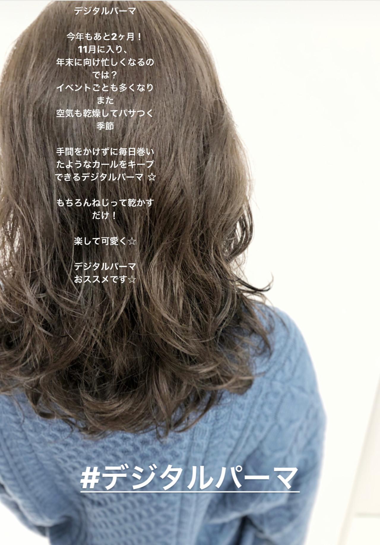ナチュラル グレージュ セミロング デジタルパーマ ヘアスタイルや髪型の写真・画像
