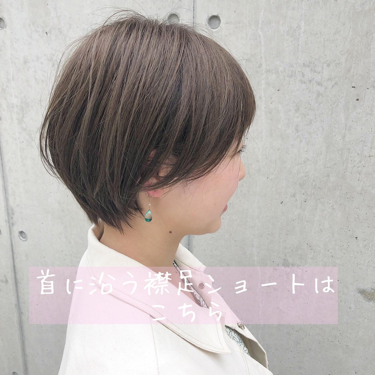 ショートヘア デート 透明感カラー ナチュラル ヘアスタイルや髪型の写真・画像 | 高田 興 / レジーロ