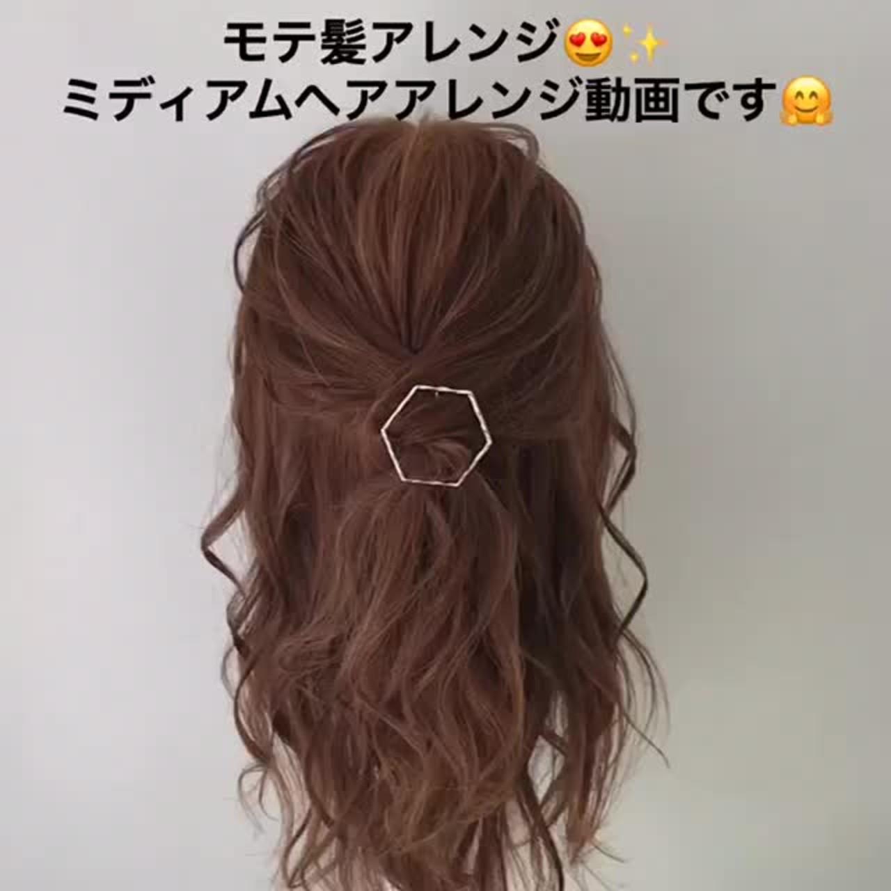 モテ髪アレンジです✨