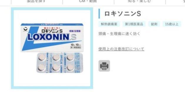 ロキソニン、重大な副作用に大腸閉塞など-使用上の注意に追記(医療介護CBニュース) - Yahoo!ニュース