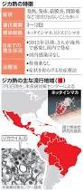 寄稿・ジカウイルスについての解説《上》 どんなウイルスなのか(安川康介):朝日新聞デジタル