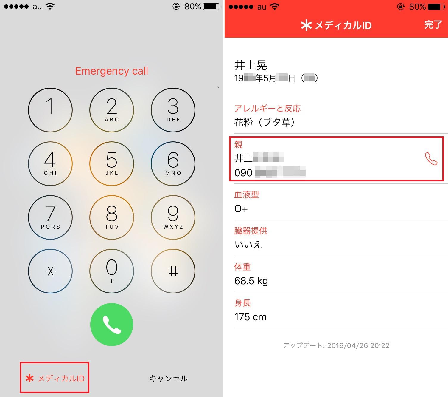 緊急時に身体情報や連絡先を表示できる「メディカルID」のこと、ご存じでした?:iPhone Tips - Engadget Japanese