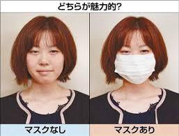 白いマスク、魅力も隠す? 「病気」「不健康」の印象(北海道新聞) - Yahoo!ニュース