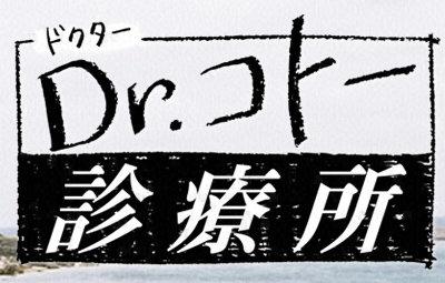「Dr.コトー」続投へ 鹿児島の離島医療 要望受け