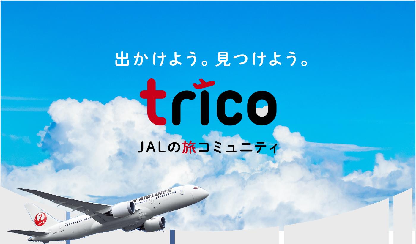出かけよう。見つけよう。trico JALの旅コミュニティ