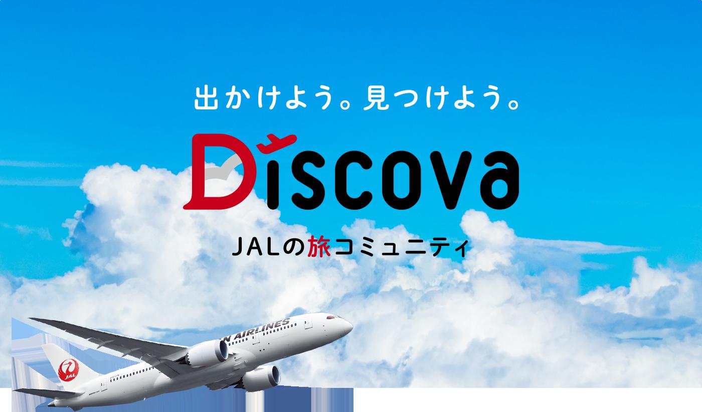 出かけよう。見つけよう。Discova JALの旅コミュニティ