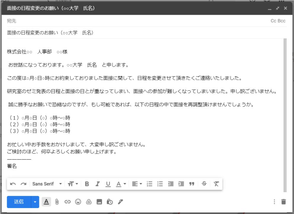 メール 返事 面接 面接日程や調整メールの正しい返信方法!件名や署名はビジネスメールの基本