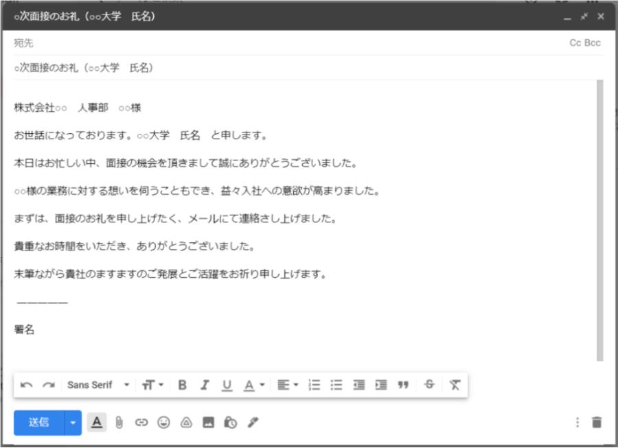 メール 面接 お礼 【最終面接後のお礼メール】好印象を与える書き方を例文付きで解説