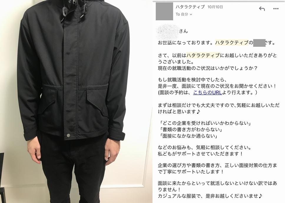 ハタラクティブ体験談高田さん