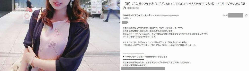 桜子さんプロフィール用画像と利用時のメール