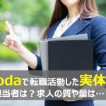 doda体験談