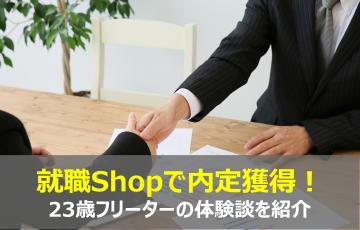 就職Shop体験談