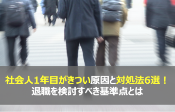 社会人1年目がきつい原因と対処法6選!退職を検討すべき基準点とは