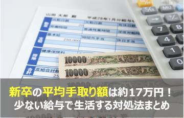 新卒の平均手取り額は約17万円!少ない給与で生活する対処法まとめ