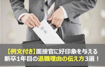 【例文付き】面接官に好印象を与える新卒1年目の退職理由の伝え方3選!