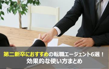 第二新卒におすすめの転職エージェント6選!効果的な使い方まとめ