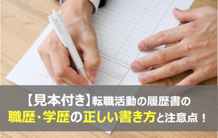 【見本付き】転職活動の履歴書の職歴・学歴の正しい書き方と注意点!