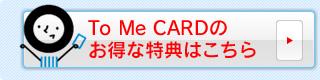 To Me CARDの お得な特典はこちら