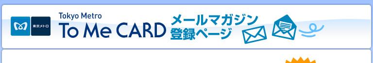 東京メトロToMeCARDメールマガジン登録ページ