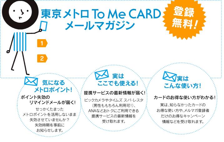 東京メトロToMeCARDメールマガジン登録無料!