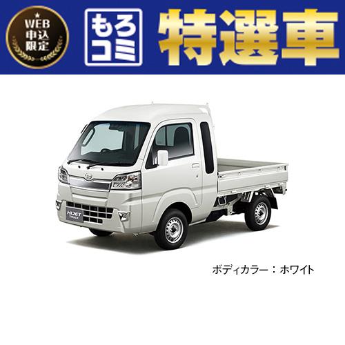 ハイゼット ジャンボ【商用車】