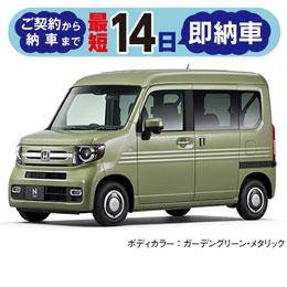 【即納車】N-VAN +STYLE FUN ターボ Honda SENSING