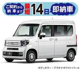 【即納車】N-VAN +STYLE FUN ターボ Honda SENSING ターボ