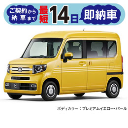【即納車】N-VAN +STYLE FUN Honda SENSING
