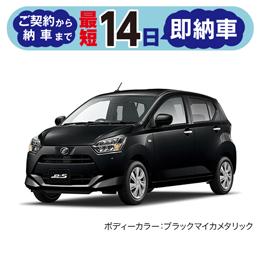 【即納車】ミライースX リミテッド SAⅢ