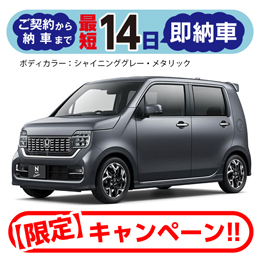 【即納車】N-WGN カスタム L ターボ Honda SENSING
