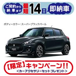 【即納車】スイフトスポーツ 6FMT 今ならオプションプレゼント