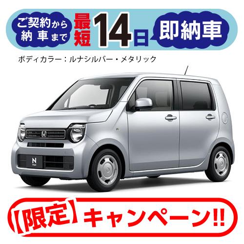 【即納車】N-WGN L・Honda SENSING