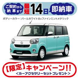 【即納車】ムーヴキャンバス X メイクアップリミテッド SAⅢ