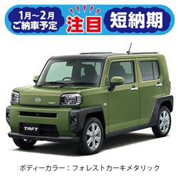 【短納期車】タフト G
