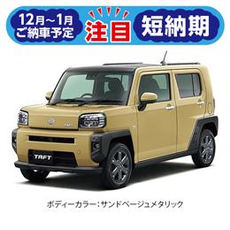 【短納期車】タフト G ターボ