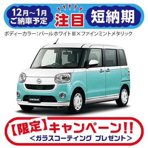 【短納期車】ムーヴキャンバス G メイクアップ VS SAⅢ