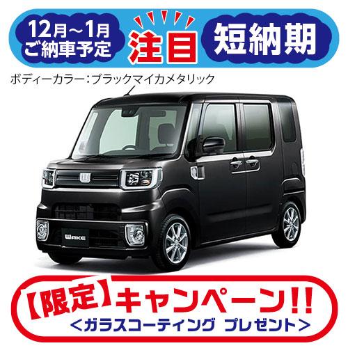 【短納期車】ウェイク L VS SAⅢ