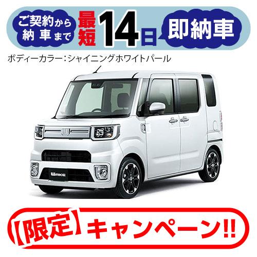 【短納期車】ウェイク G ターボ VS SAⅢ
