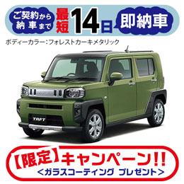 【短納期車】タフト G クロム ベンチャー